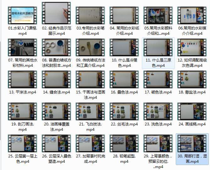 风景水彩画教程视频(从入门到精通完整视频教学)